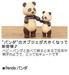 『パンダ』のオブジェが大きくなって新登場♪ベビーパンダと並べて飾るとまるで兄弟や親子のようで、とってもキュートです。Panda パンダ