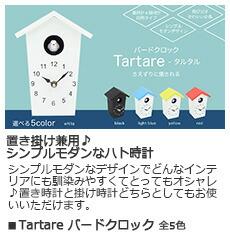 Tartare(タルタル) バードクロック 全5色