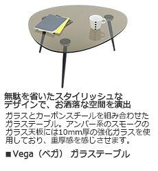 Vega(ベガ) ガラステーブル