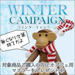 ウインターキャンペーン 対象商品ご購入の方にオブジェ用マフラーをプレゼント 無くなり次第終了だよ