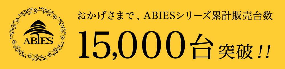 累計15,000台突破