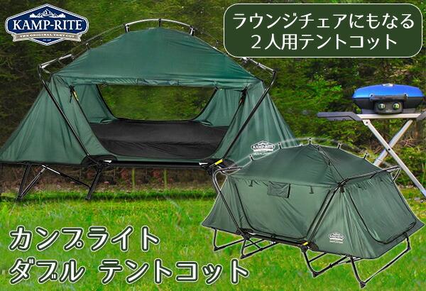 【楽天市場】カンプライト ダブル テントコット 二人用 アウトドア ラウンジチェア レインフライ 簡単 2人用