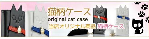 猫柄ケース