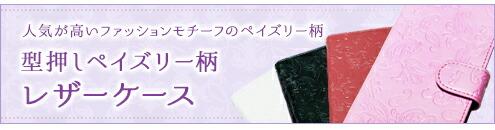 ペイズリー柄【スマートフォンカバー】