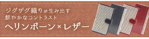 ヘンリーボーン【スマートフォンカバー】レザー