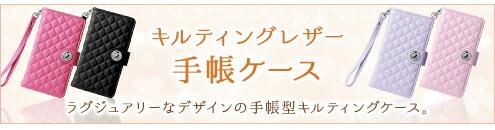 【スマートフォンカバー手帳】