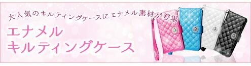 【スマートフォンエナメルケース】