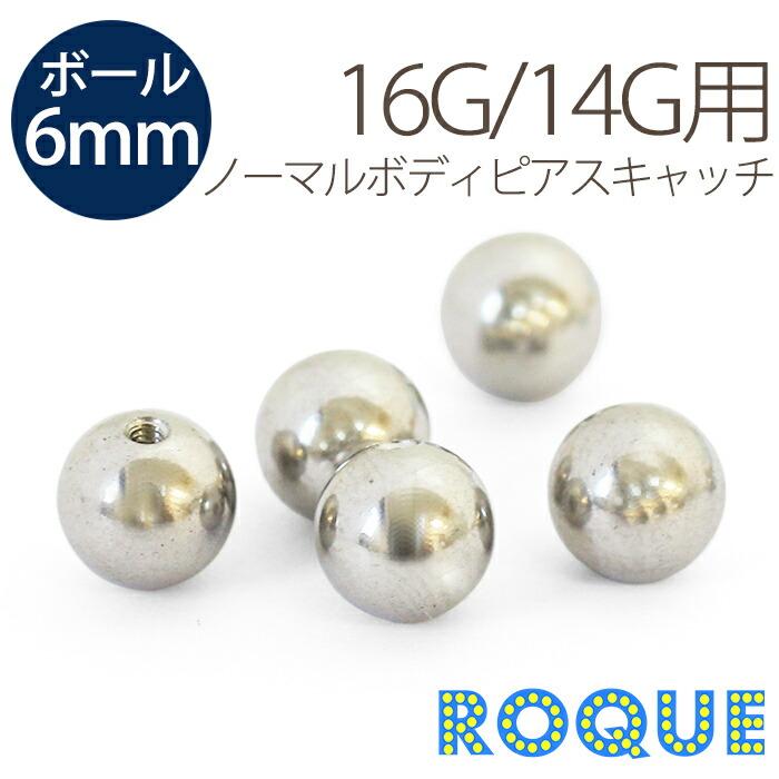16G/14G,6mmサイズのノーマルボディピアスキャッチ