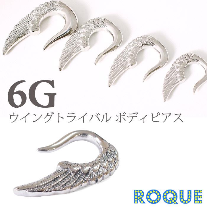 ウイングトライバルデザインボディピアス 6g
