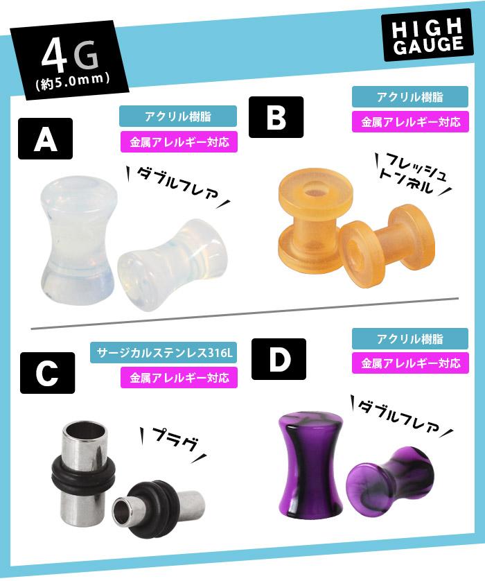 500円ハイゲージ 4G