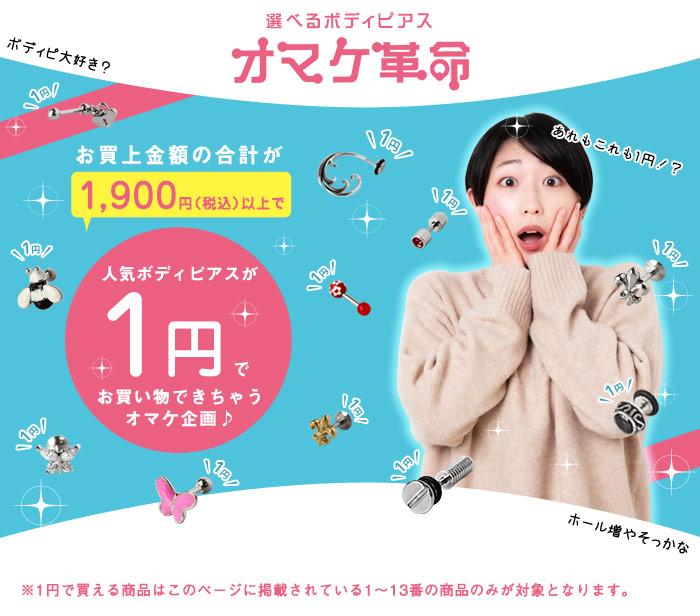 選べるボディピアス オマケ革命/1円でお買い物できちゃうオマケ企画