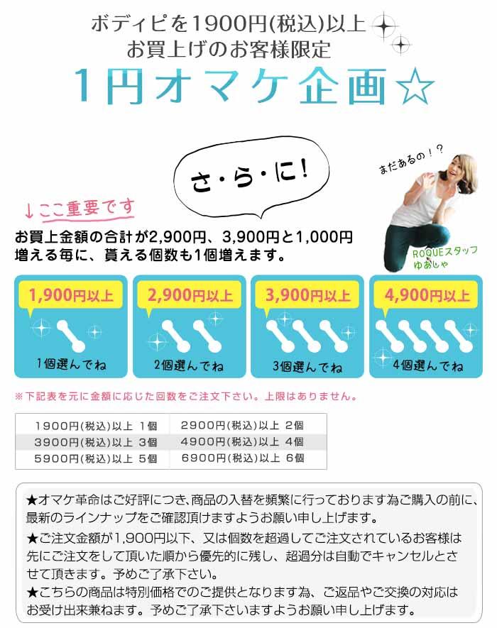 ボディピを1900円以上お買上げのお客様限定1円オマケ企画