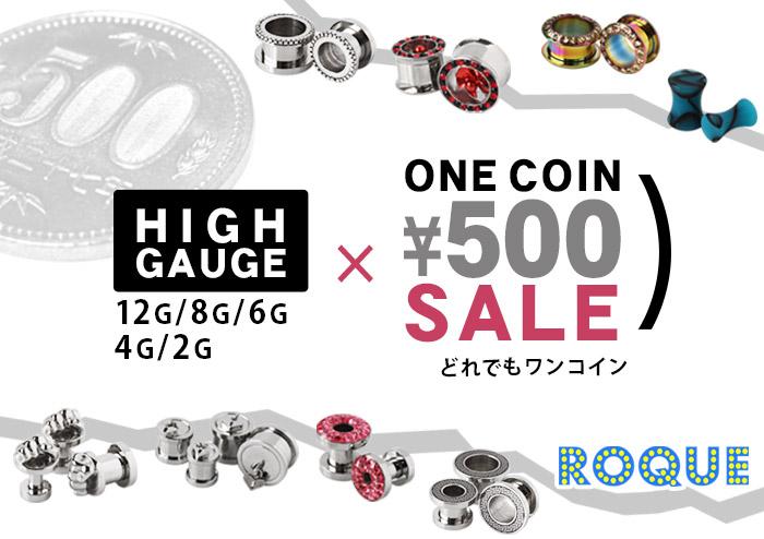 ワンコイン500円 ボディピアス ハイゲージ 12G/8G/6G/4G/2G デザイン・サイズどれでも500円