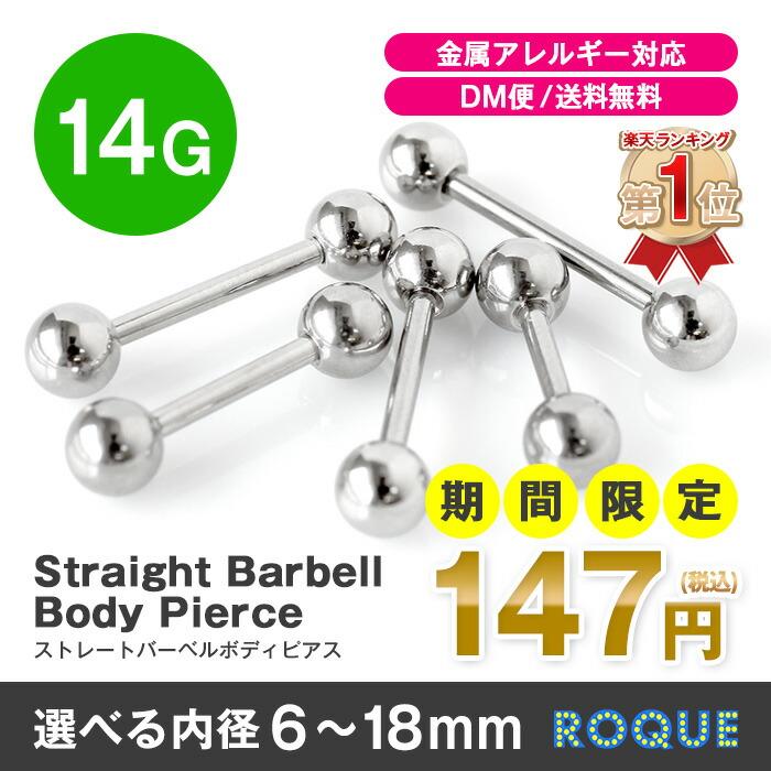 ボディピアス 14G ストレートバーベル シンプル シルバー サージカルステンレス 選べる内径6〜18mm 定番アイテム
