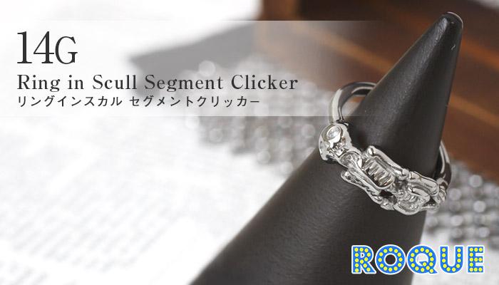 ボディピアス14G手錠モチーフセグメントクリッカー