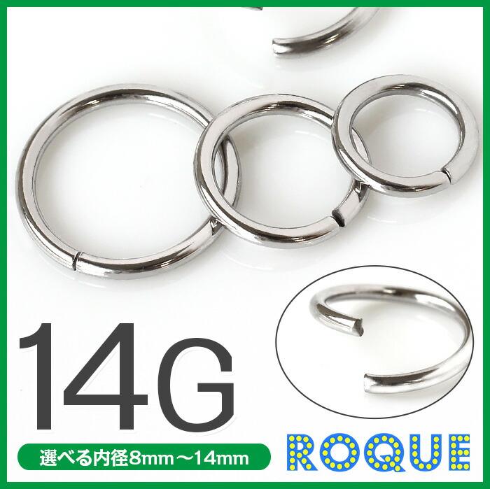 14G シームレスリングピアス 定番モデル シンプル