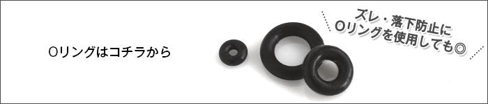 ボディピアス キャッチ 16G〜12mm 全8サイズ Oリングキャッチ