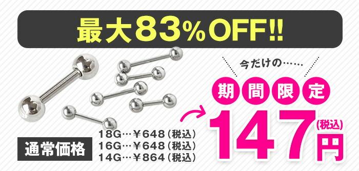 通常価格から83%OFF!