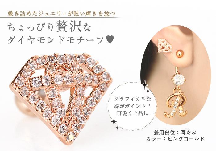 敷き詰めたジュエリーが眩い輝きを放つちょっぴり贅沢なダイヤモチーフ