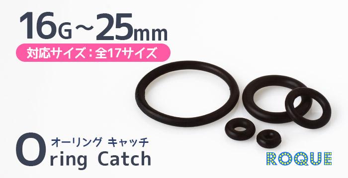 ボディピアス キャッチ 16G〜25mm 全17サイズ Oリングキャッチ