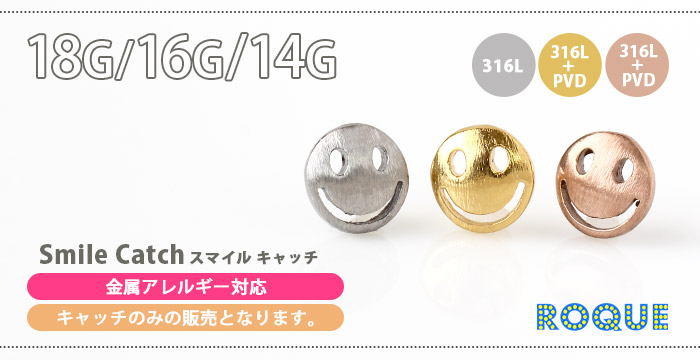 18G16G14Gスマイルカスタマイズキャッチ