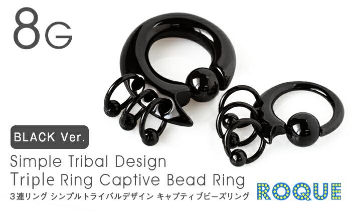 ボディピアス 8G 3連リングトライバルデザイン キャプティブビーズリング(ブラック)