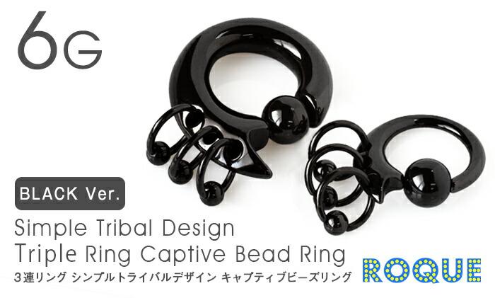 ボディピアス 6G 3連リングトライバルデザイン キャプティブビーズリング(ブラック)