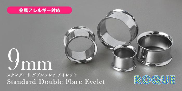 ボディピアス 9mm 定番 シンプル ダブルフレアアイレット ホール