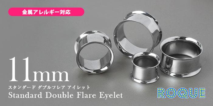 ボディピアス 11mm 定番 シンプル ダブルフレアアイレット ホール
