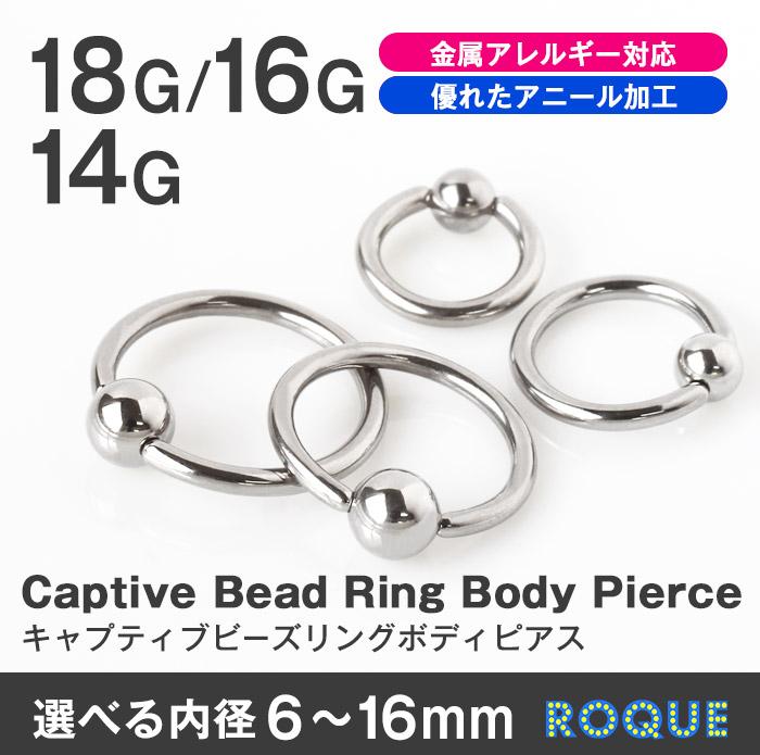 14G キャプティブビーズリング 定番 シンプル