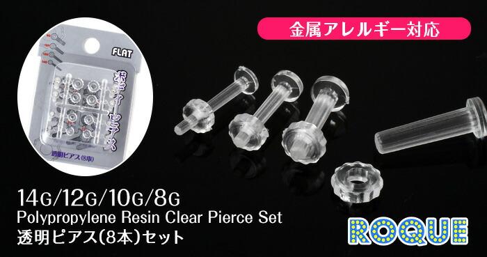 透明ピアス14G〜8Gポリプロピレン樹脂リテイナーセット