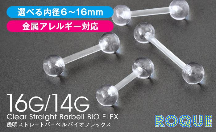 ボディピアス 16G 14G 透明ストレートバーベル バイオフレックス 選べる内径6mm〜16mm