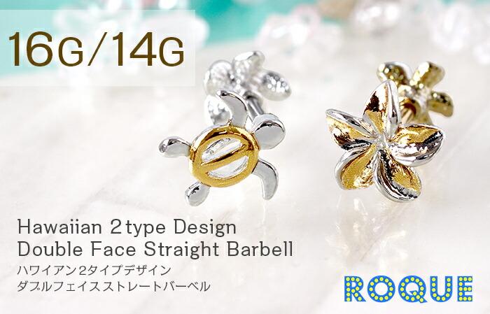 ボディピアス 16G 14G ハワイアン2タイプデザイン ダブルフェイスストレートバーベル