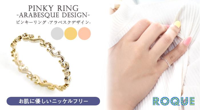 ニッケルフリーリングピンキーリング指輪アラベスクデザイン