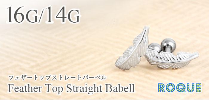 ボディピアス 16G 14G フェザートップストレートバーベル