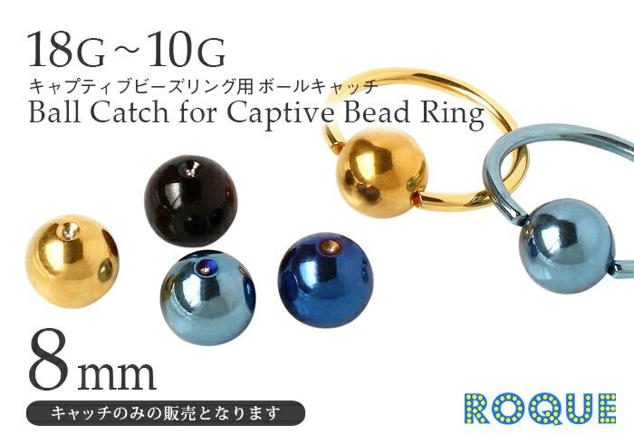 ボディピアスキャッチ18G〜10Gキャプティブビーズリング用ボールキャッチ(8mm)