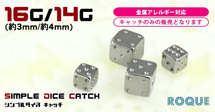 ボディピアス キャッチ 16G 14G シンプルダイスキャッチ(約3mm/約4mm)