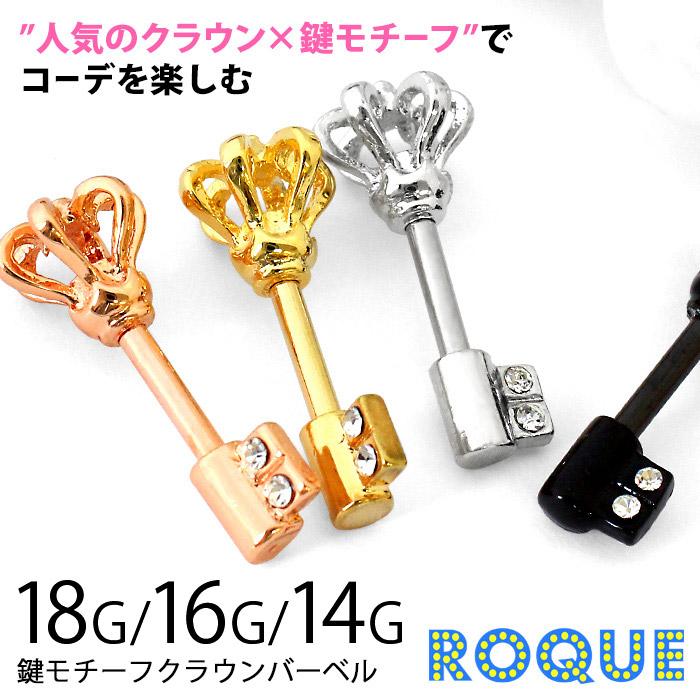 ボディピアス18G16G14G鍵モチーフクラウンバーベル