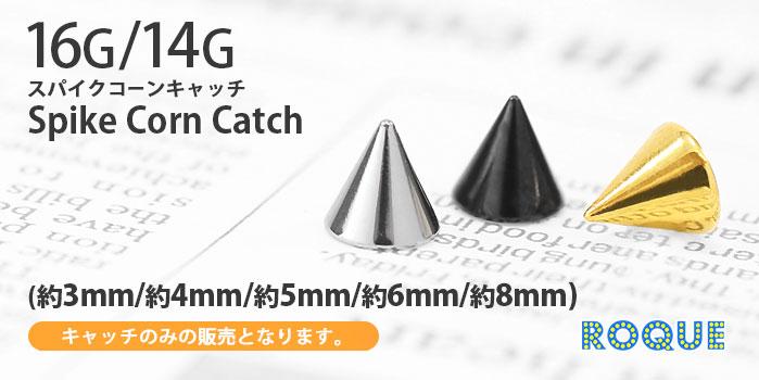 キャッチ ボディピアス 16G 14G スパイクコーンキャッチ(3mm/4mm/5mm/6mm/8mm)