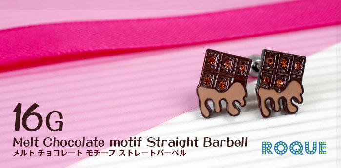 ボディピアス16Gメルトチョコレートモチーフストレートバーベル