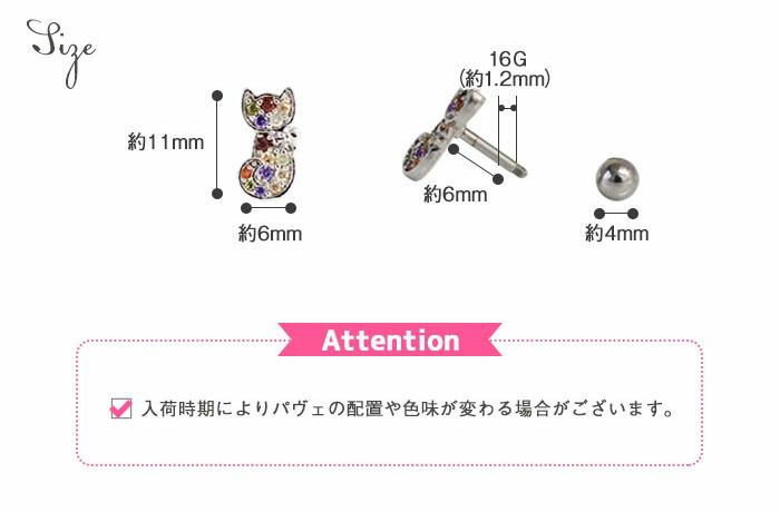 サイズ・アテンション詳細