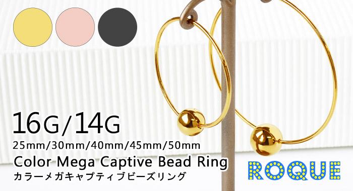 ボディピアス 16G 14G カラーメガキャプティブビーズリング