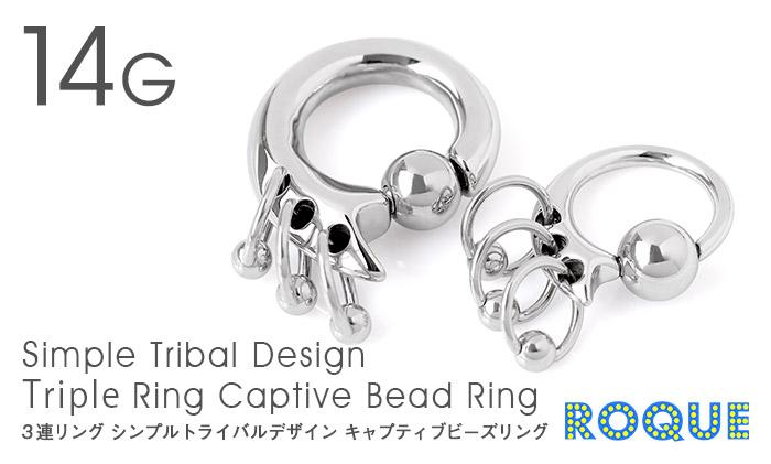 ボディピアス14G3連リングシンプルトライバルデザイン キャプティブビーズリング