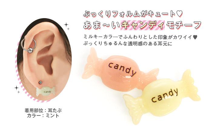 あま〜いキャンディモチーフ
