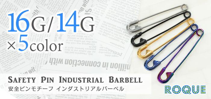 ボディピアス 16G 14G 安全ピンモチーフ インダストリアルバーベル