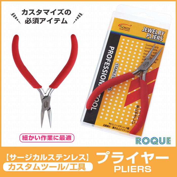 (サージカルステンレス)プライヤーボディピアスカスタムツールペンチ工具