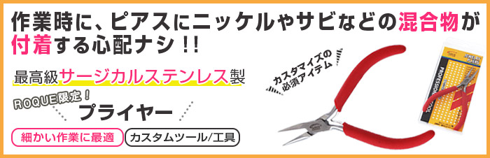 ジュエリープライヤー プロフェッショナルツール ボディピアス 専用ペンチ 工具