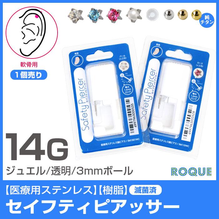 ボディピアス14Gジュエル/透明樹脂/3mmボール/純チタン処理済みセーフティーピアッサー