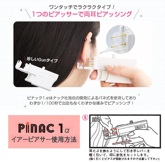 1つのピアッサーで両耳ピアッシング・ピナック使用方法