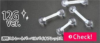 【透明ピアス】16G1Gストレートバーベルバイオフレックス
